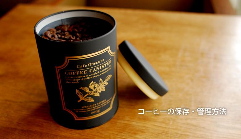 家庭でのコーヒーの保存・管理方法