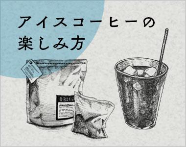 アイスコーヒーの楽しみ方