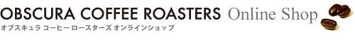 オブスキュラコーヒーロースターズ/obscura coffee roasters