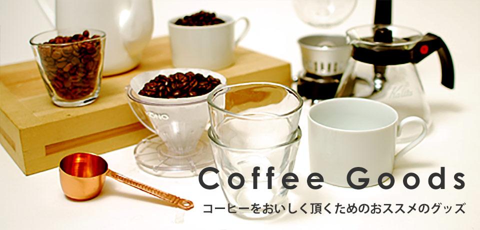 コーヒーグッズ