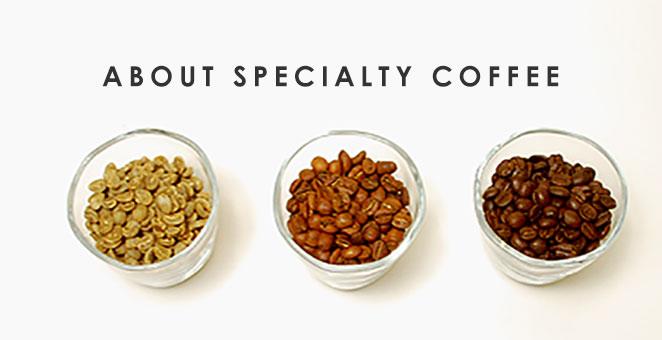 スペシャルティーコーヒーとは?